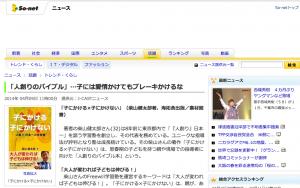 so-netニュース